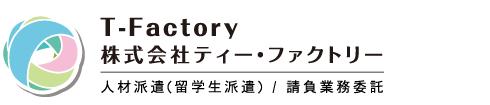 株式会社ティー・ファクトリー(T-factory)|郡山市の人材派遣・留学派遣・請負業務